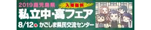shigaku2019